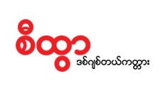 SETRA Myanmar